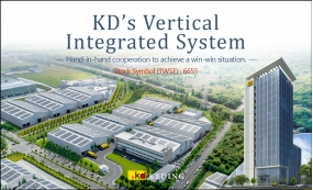KD's vertical-integrated system aiming towards Industry 4.0(圖)